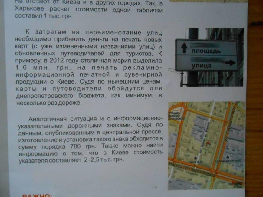 Как днепропетровцев пугают переименованием улиц, фото-2