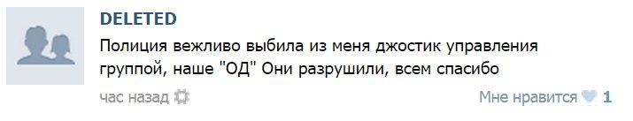 В Усть-Каменогорске о себе заявила группа антипедофилов, фото-2