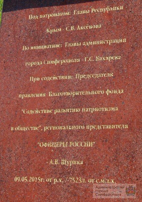 Бахарев предложил установить во всех школах Симферополя памятники защитникам Отечества (ФОТО) (фото) - фото 3