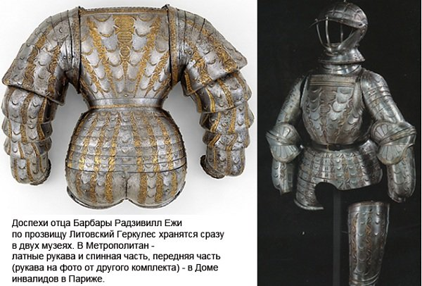 Коллекцию доспехов и оружия Радзивиллов тайно продали по всему миру (фото) - фото 5