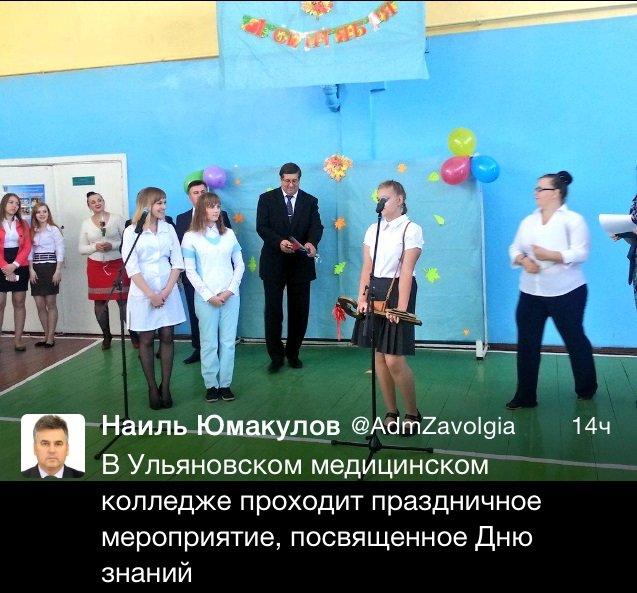 Первое сентября глазами ульяновских чиновников (фото) - фото 3