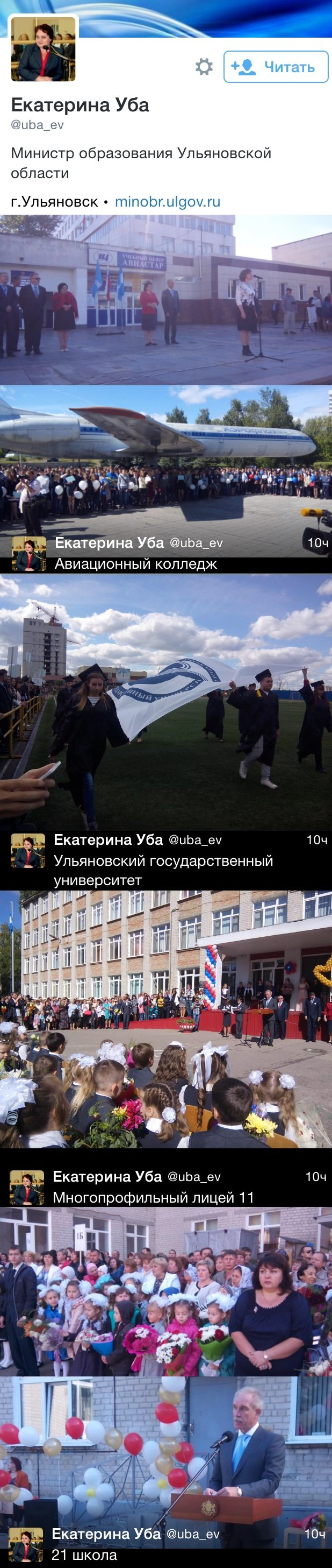 Первое сентября глазами ульяновских чиновников (фото) - фото 5