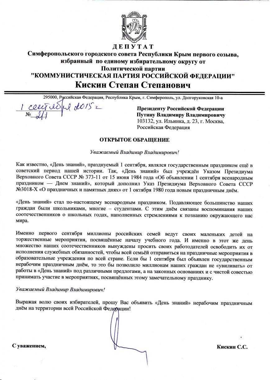 1 сентября - Кискин