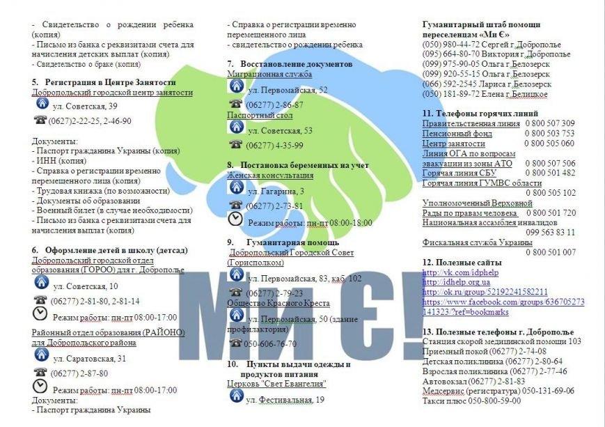 Памятка для вынужденных переселенцев г. Доброполье и Добропольского района, фото-2