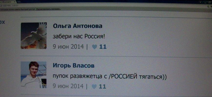 «Коктейлем молотова» планировал встретить Яценюка в Николаеве ведущий юрисконсульт облгосадминистрации (фото) - фото 7
