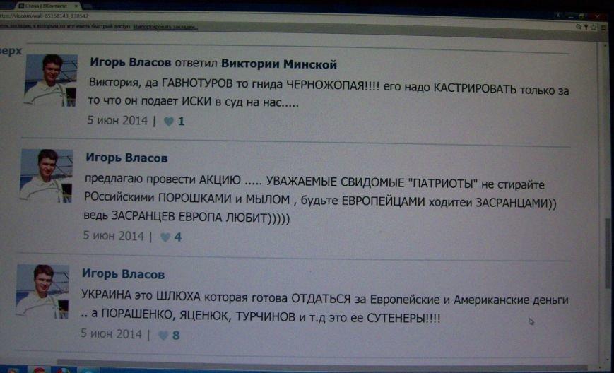 «Коктейлем молотова» планировал встретить Яценюка в Николаеве ведущий юрисконсульт облгосадминистрации (фото) - фото 5
