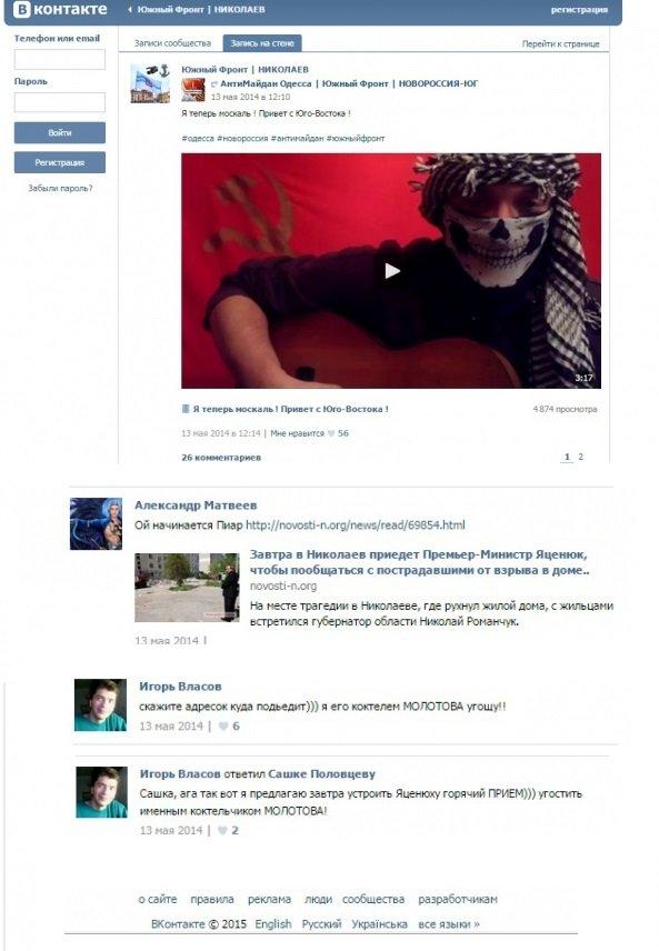 «Коктейлем молотова» планировал встретить Яценюка в Николаеве ведущий юрисконсульт облгосадминистрации (фото) - фото 2