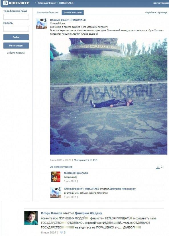 «Коктейлем молотова» планировал встретить Яценюка в Николаеве ведущий юрисконсульт облгосадминистрации (фото) - фото 4