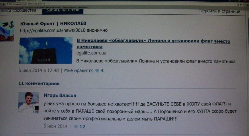 «Коктейлем молотова» планировал встретить Яценюка в Николаеве ведущий юрисконсульт облгосадминистрации (фото) - фото 1