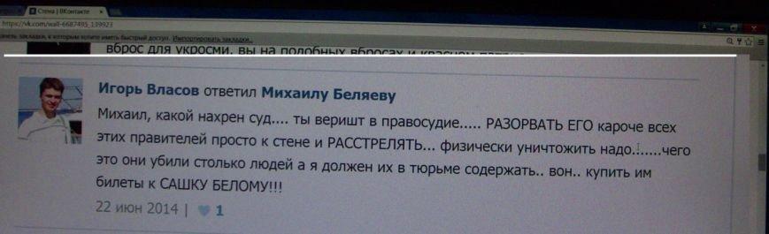 «Коктейлем молотова» планировал встретить Яценюка в Николаеве ведущий юрисконсульт облгосадминистрации (фото) - фото 6