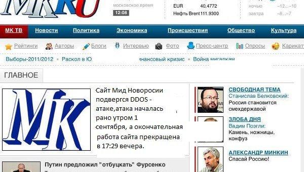 Мариупольский хакер взломал сайт МИД «Новоросии» (ФОТО) (фото) - фото 1