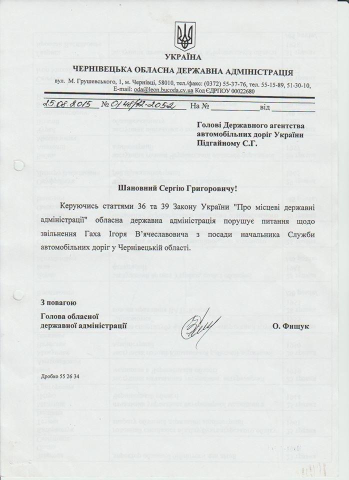 О. Фищук  виконав люстраційні вимоги активістів на Буковині, фото-2