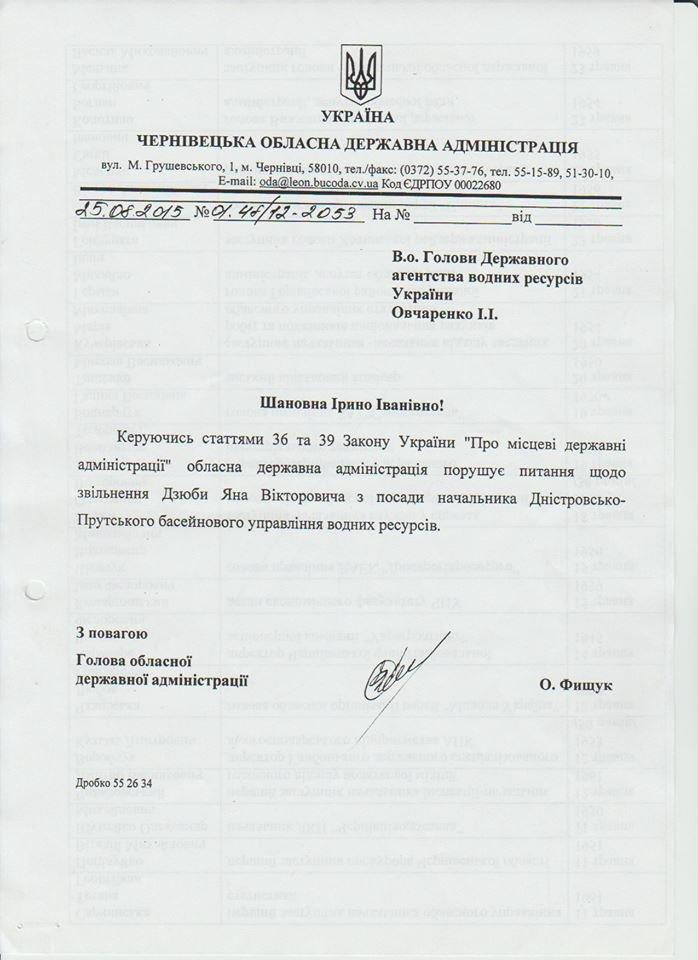 О. Фищук  виконав люстраційні вимоги активістів на Буковині, фото-3