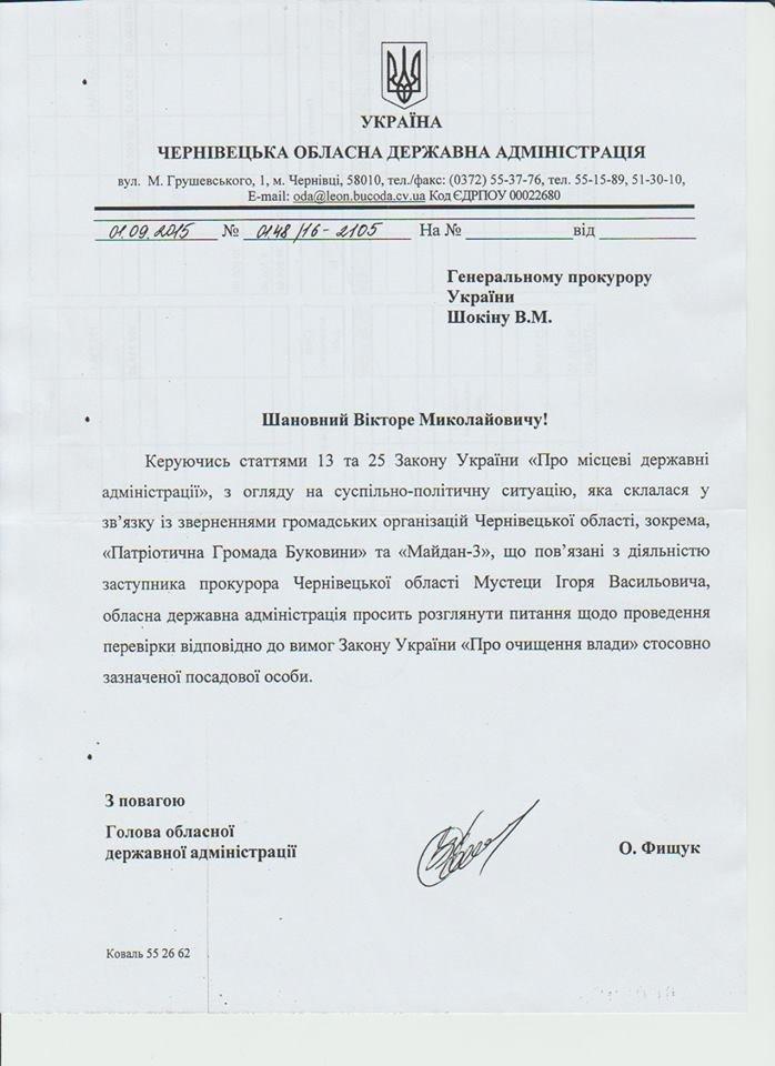 О. Фищук  виконав люстраційні вимоги активістів на Буковині, фото-1