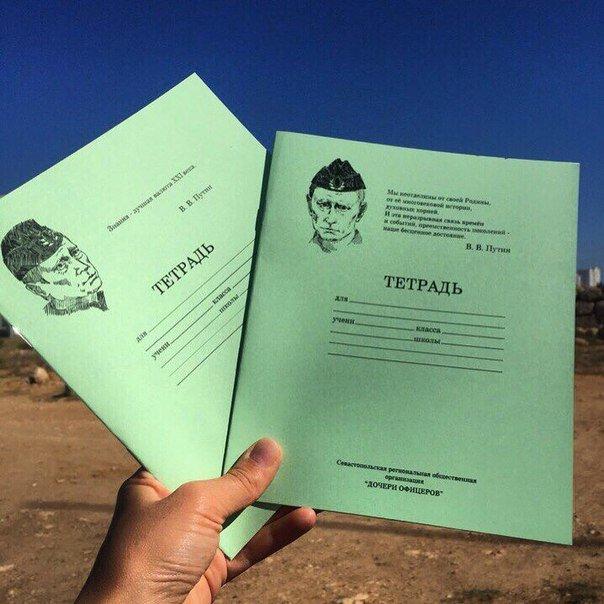 Крымским школьникам раздали тетради с портретами и цитатами Путина (ФОТОФАКТ) (фото) - фото 7