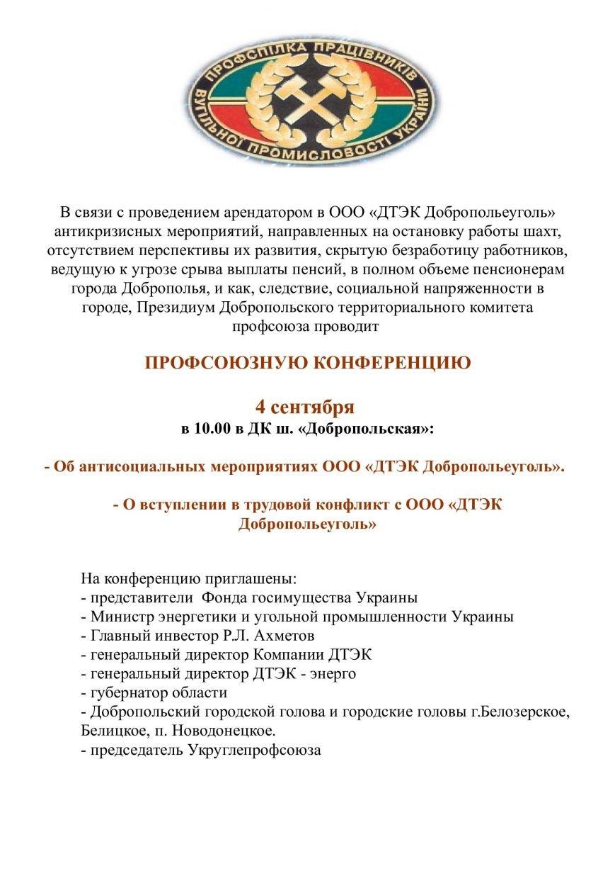 В Доброполье состоится конференция посвященная кризису в ООО «ДТЭК Добропольеуголь», фото-1