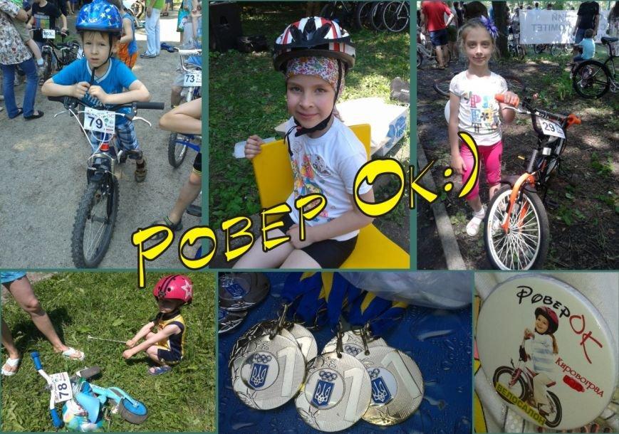 У Кіровограді відбудуться дитячі велосипедні перегони (фото) - фото 1