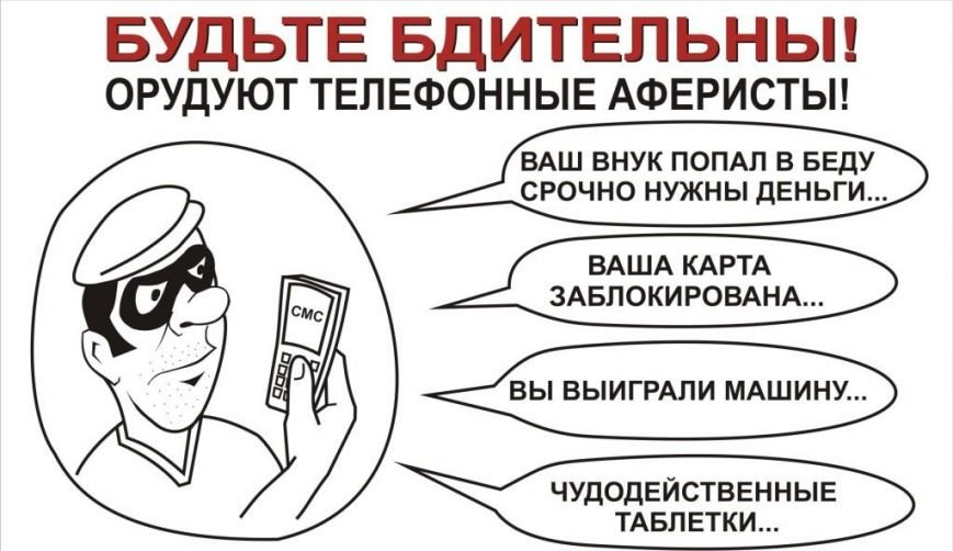 Телефонные_мошенники.Детективное_агентство_Алиби