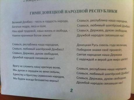«Славься, республика наша родная», - школьники из Донецка получили в дар гимн «ДНР» и пояснения к нему (фото) - фото 1