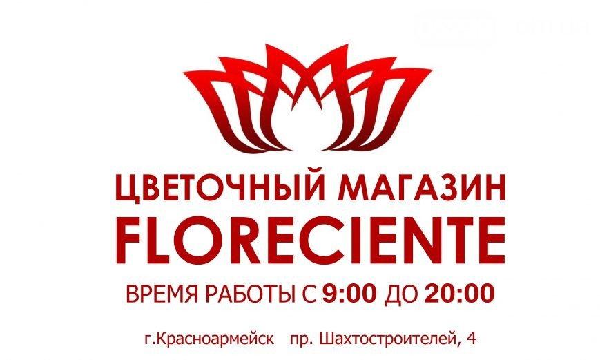 Королевские розы по низкой цене от нового цветочного магазина в Красноармейске «Floreciente»! (фото) - фото 1
