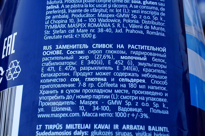 Получаетль и производитель уничтоженных белгородскими таможенниками сливок ни разу не поинтересовались судьбой груза (фото) - фото 2