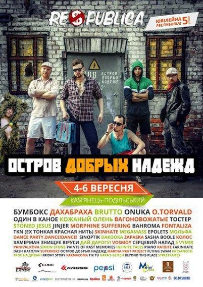 «Остров Добрых Надежд» выступит в Житомире и на фестивале «Республика» (фото) - фото 2