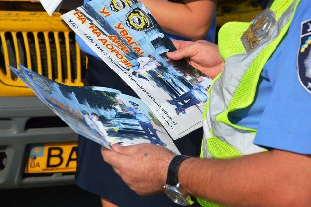 ДАІ Кіровоградщини нагадує усім учасникам дорожнього руху: «Увага! Діти – на дорозі!», фото-1