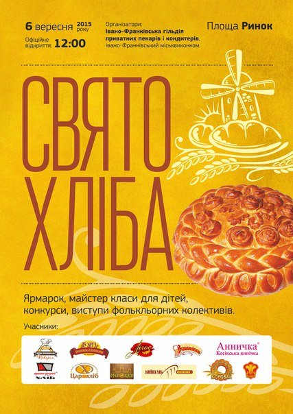 У неділю на Святі хліба івано-франківців чатуватимуть запашною еко-продукцією (фото) - фото 1