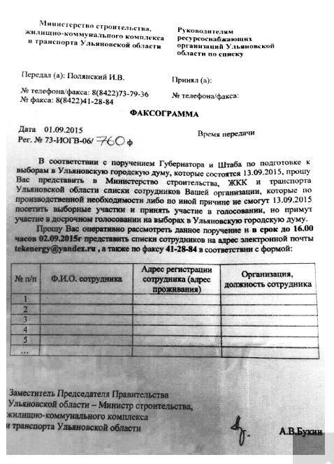 Замгубернатора незаконно требовал списки ульяновцев, работающих 13 сентября, фото-1