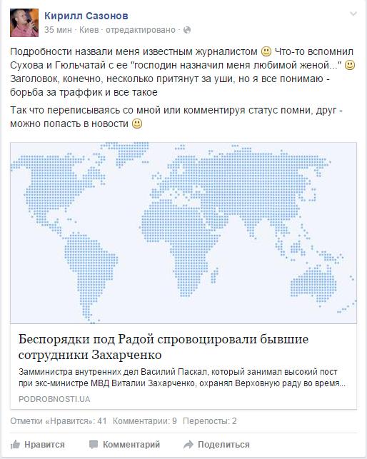 Підлеглий Авакова наказав кидати димові шашки в мітингувальників? (фото) - фото 1
