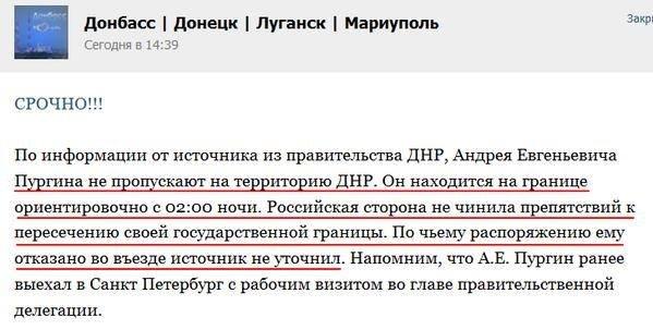 Аврал в верхушке «ДНР»:  Пургин заблокирован в Успенке, власть захватил Пушилин, сливающий «республику», фото-2
