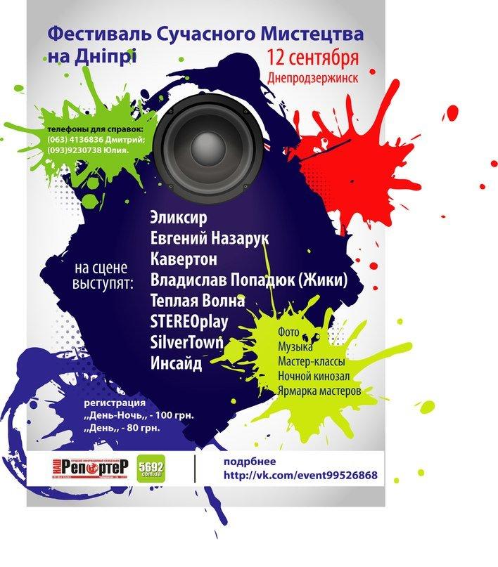 В Днепродзержинске состоится Фестиваль современного искусства на Днепре (фото) - фото 1