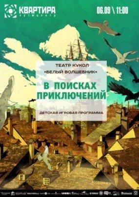 Афиша в Днепропетровске: как провести первые осенние выходные?, фото-5