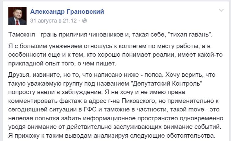 Нардеп назвал фарсом служебное расследование деятельности начальника киевской таможни (фото) - фото 1