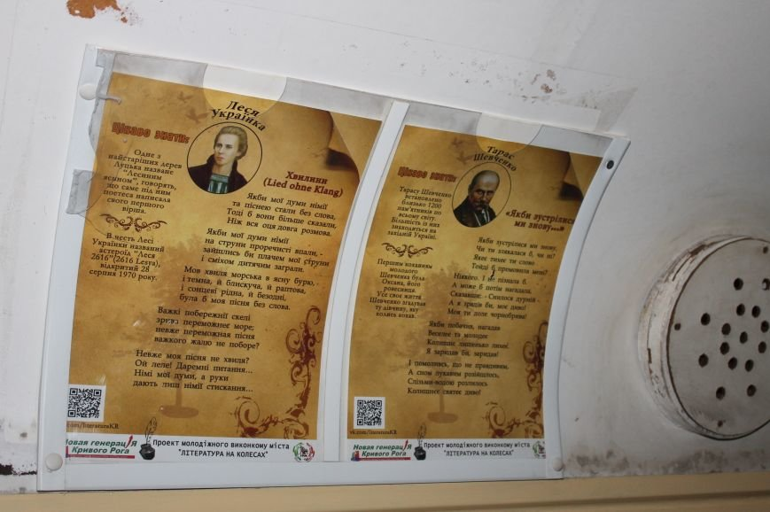 Криворожская молодежь научит жителей города читать украинских классиков (ФОТО), фото-2