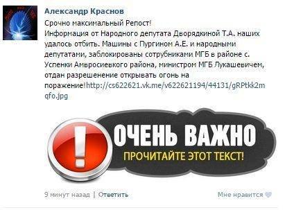 Депутатам «ДНР» удалось отбить Пургина на Успенке - едут в Донецк, фото-2