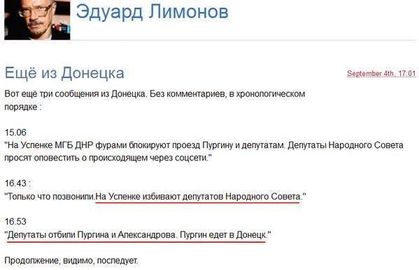 Депутатам «ДНР» удалось отбить Пургина на Успенке - едут в Донецк, фото-1