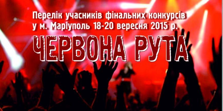 В Мариуполе пройдет всеукраинский фестиваль «Червона рута» (фото) - фото 1