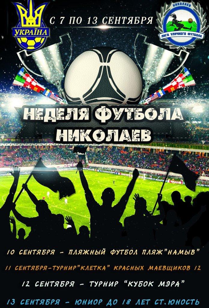 В Николаеве пройдет четыре футбольных турнира (фото) - фото 1