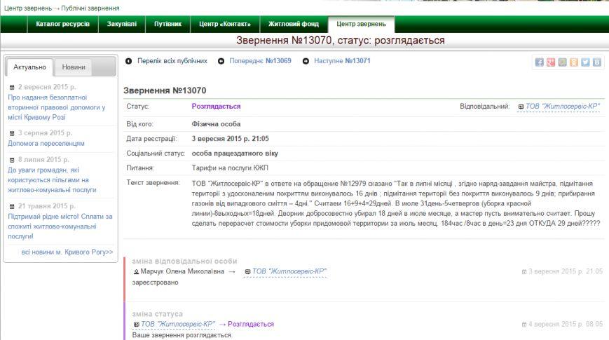 Действия и бездеятельность частных ЖЭКов в Кривом Роге  можно обжаловать он-лайн (фото) - фото 3