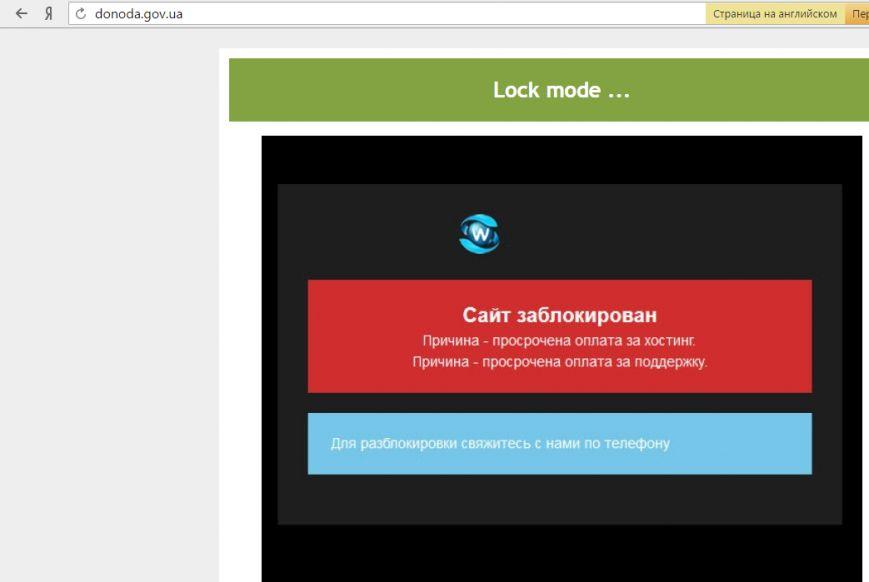 Сайт Добропольской РГА заблокировали за долги, фото-1