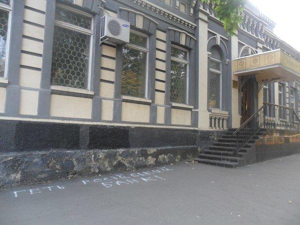 В Олександрії помаркували російські банки. ФОТО (фото) - фото 1