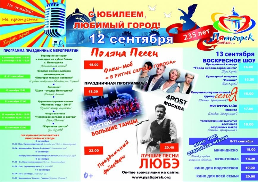 Афиша праздничных мероприятий на день города Пятигорска, фото-1