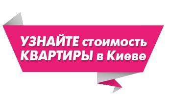 7 причин купить квартиру в Киеве от застройщика (фото) - фото 1