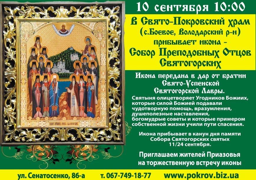 прибытие иконы 10 сентября