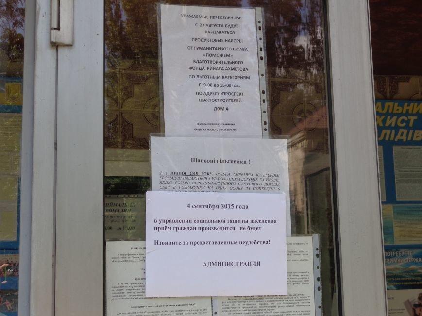 Иметь или быть: способна ли бюрократия на человеколюбие в Красноармейске? (фото) - фото 2
