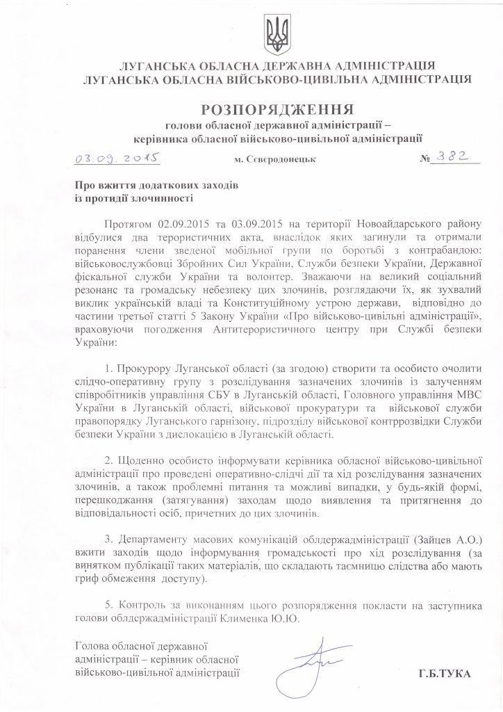 Руководитель Луганской области просит создать следственно-оперативную группу по расследованию нападения на борцов с контрабандой (фото) - фото 1