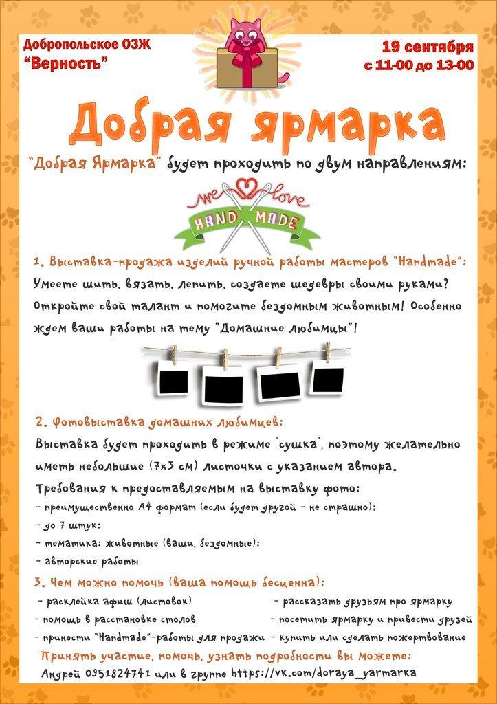 В Доброполье пройдет благотворительная осенняя «Добрая ярмарка» (фото) - фото 1