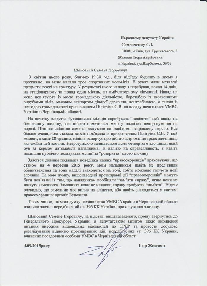 І. Жижиян просить допомоги у нардепа С. Семенченка, фото-1