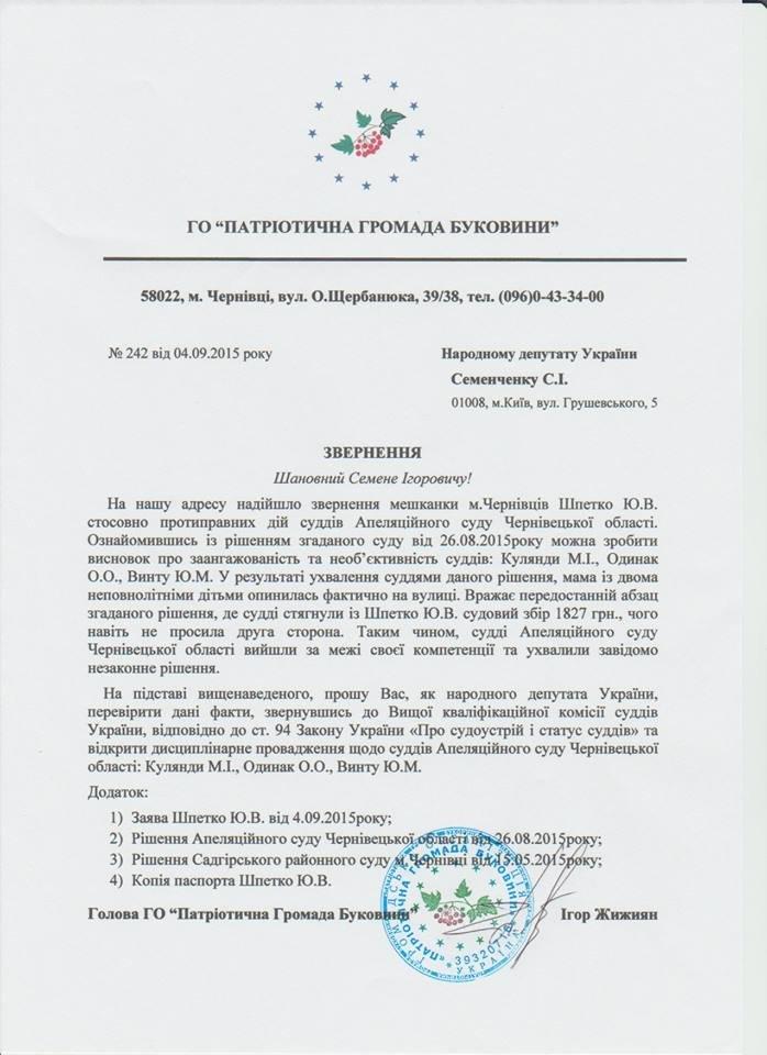 І. Жижиян просить допомоги у нардепа С. Семенченка, фото-2